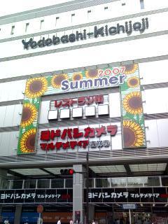 ヨドバシ新店