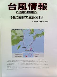 また、台風
